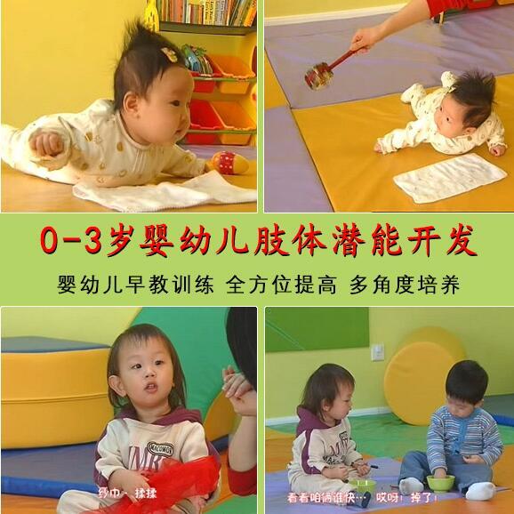 0-3岁早教中心,幼儿亲子游戏训练教材视频