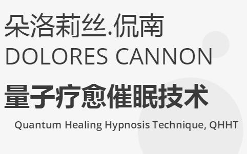 朵洛莉丝侃南,量子疗愈催眠技术,核心课程视频讲座