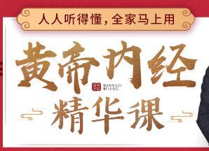 CCTV中华医药特邀《黄帝内经》中医课讲座,人人听得懂,用得上