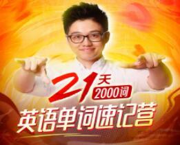 朱伟《英语单词速记营》21天稿定2000个核心高频词
