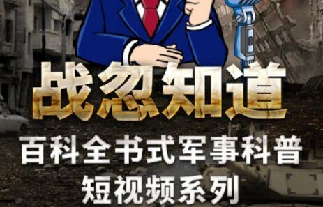 张绍忠《战忽知道五季合集》百科全书式军事科普短视频