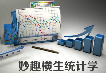 妙趣横生统计学,培训课程视频教程