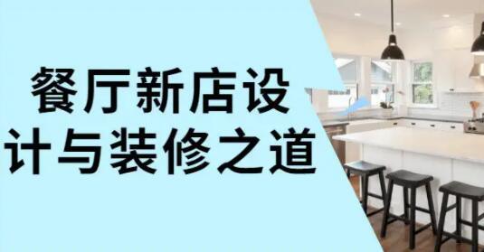 新店餐厅设计与室内装修之道课程视频