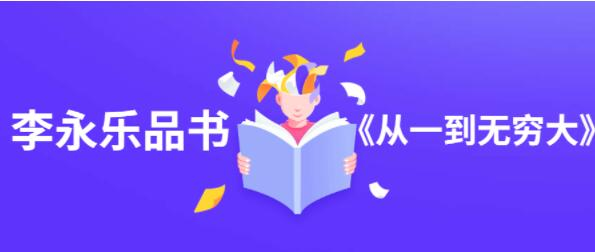 李永乐品书《从一到无穷大》讲座