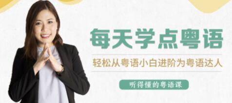粤语学习教程,从粤语小白晋升为粤语达人课程视频