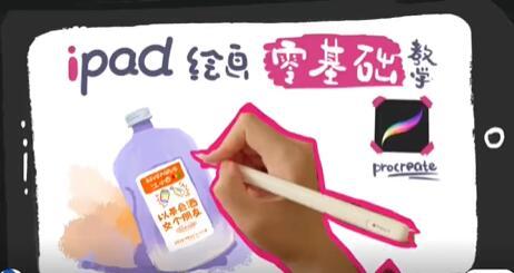 iPad零基础绘画教程视频教学