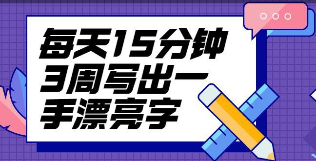 台湾硬笔书法冠军叶晔书法讲座,每天15分钟3周写出一手漂亮字