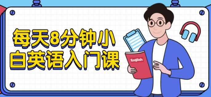 张挺英语培训课程,每天8分钟,小白英语入门学习教程