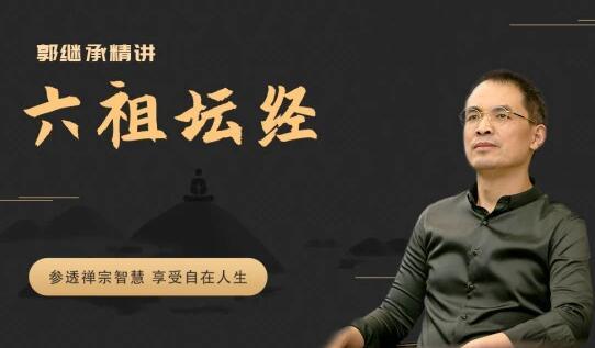 郭继承精讲《六祖坛经》视频讲座全集