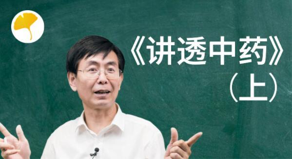 张景明《讲透中药》上 中医视频讲座