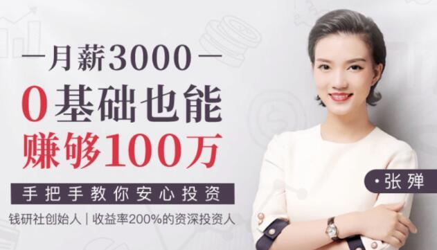 张殚理财课程《月薪3000,0基础也能赚够100万》教你安心投资