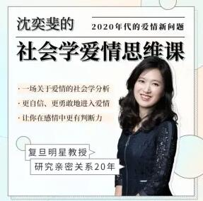 复旦沈奕斐的《社会学爱情思维课》为中国女孩补上一节爱情课