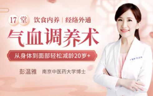 彭温雅《气血调养术》让你从身体到面部轻松减龄20岁+