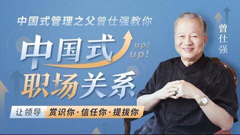 曾仕强《中国式职场关系》让领导赏识你 信任你 提拔你