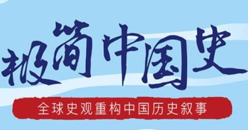 马勇《极简中国史》全球史观重构中国历史叙事视频讲座