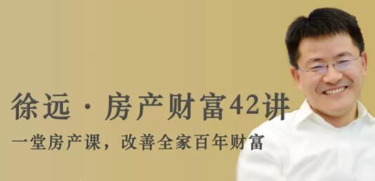 徐远《房产财富42讲》培训讲座课程