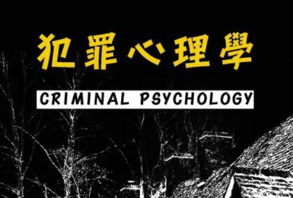 犯罪心理学讲座,David Millar探寻人性的罪恶
