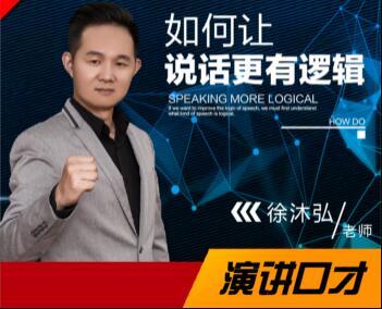 徐沐弘口才演讲《10种说话技巧》让你说话更有逻辑