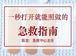 陈志-急救知识培训《一秒打开就能照做的急救指南》生活急救常识