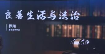 罗翔《良善生活与法治》何为良善生活,什么是法治?