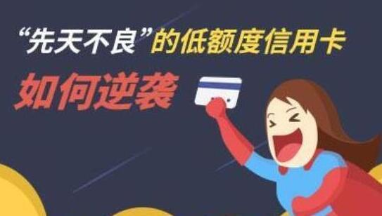 中复信融《征信修复与信用卡提额》全套技术课程视频