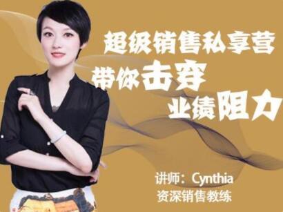 有料识堂Cynthia《超级销售私享营》带你击穿业绩阻力,提升销售业绩