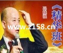 冯晓强视频《NLP总裁领袖智慧 精华班》3天全程培训课程视频