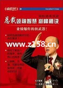 冯晓强视频《NLP总裁领袖智慧 卓越班》3天全程培训课程视频