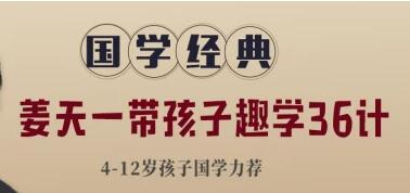 大语文名师姜天一《带孩子趣学36计》国学经典视频