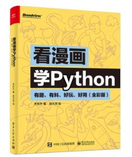 看漫画学Python,PDF电子书