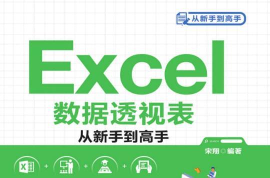 Excel数据透视表从新手到高手教程 PDF版