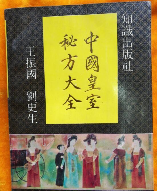 中国皇室秘方大全PDF下载(男子篇-女性篇-小儿篇-中老年篇-美容篇-常见病)