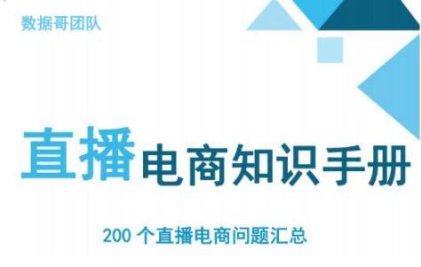 数据哥《抖音直播电商知识手册》200个干货问题汇总(内部资料)