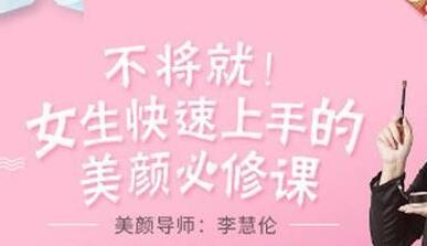 李慧伦化妆教程《女生快速上手的美颜必修课》视频