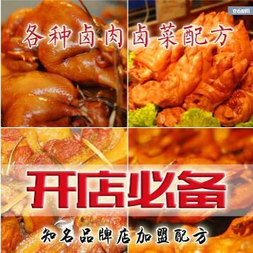 卤菜的做法及配方,卤肉饭的做法,凉菜技术配方大全
