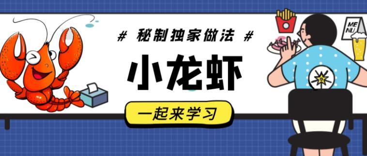 麻辣小龙虾,卤水/十三香/蒜香小龙虾做法及配料,龙隐小吃街教学视频