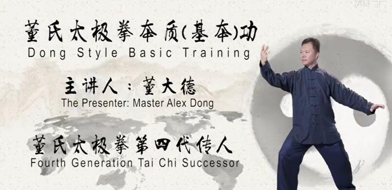 太极拳教学视频教程,董氏太极拳基本功训练方法视频讲座