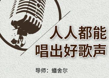 怎么练习唱歌,唱歌教学,人人都能唱出好歌声