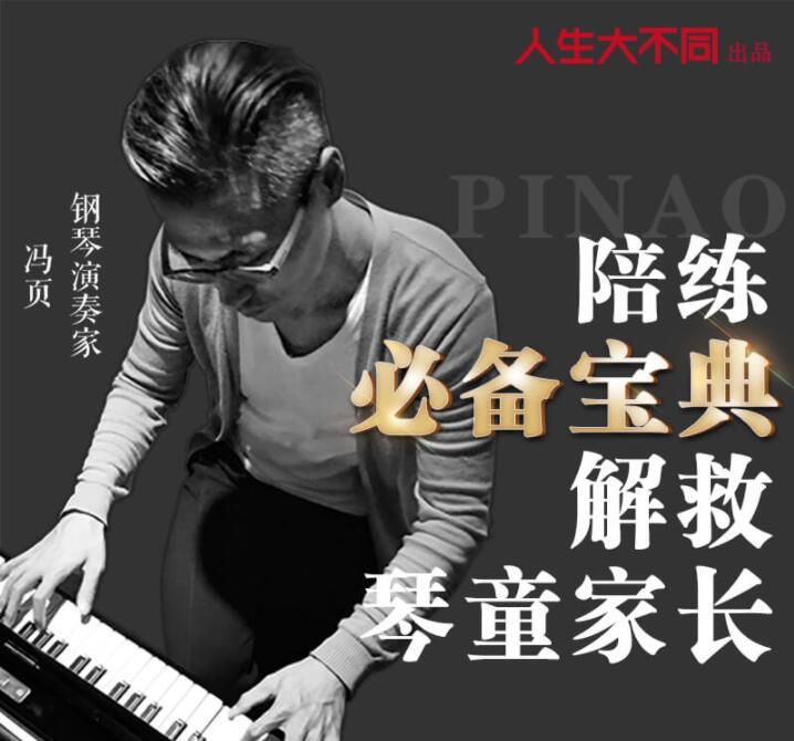 钢琴教程视频,冯页老师钢琴陪练必备宝典