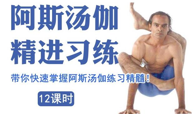 索汉《阿斯汤加瑜伽》教程视频,带你快速掌握阿斯汤伽练习精髓!
