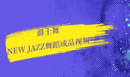 爵士舞教学,new jazz舞蹈视频