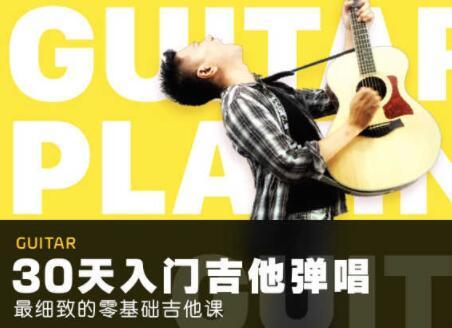 30天吉他入门零基础自学视频,最细致的零基础吉他教程