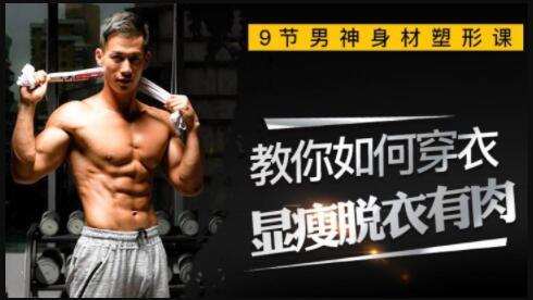 """叶天琪健身教学视频,9节男神塑形课,教你练出""""穿衣显瘦脱衣有肉""""好身材!"""