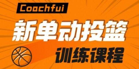 CoachFui篮球投篮教学视频,新单动投篮技巧训练教程