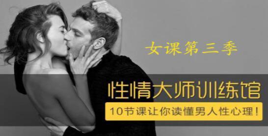 香蕉公社 性情大师女课,10节课让你读懂男人性心理!
