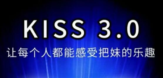 马克kiss3.0搭讪密码-让每个人都能感受把妹的乐趣