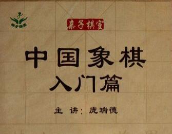 庞瑞德象棋教程《中国象棋入门篇》视频讲座
