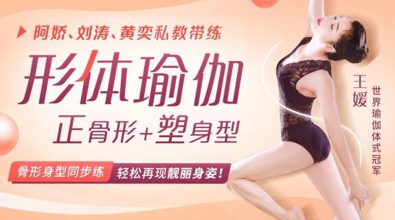 王媛《形体瑜伽》视频教程,正骨形+塑身型,轻松再现靓丽身姿!