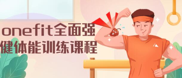 onefit健身视频,全面强健体能训练视频教程