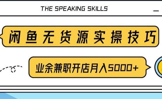 闲鱼无货源实操技巧,业余兼职开店月入5000+,培训课程视频讲座